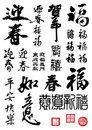 Chinese New Year Calligraphy Stock Photography