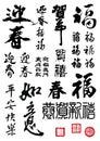 Čínština nový kaligrafie
