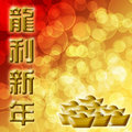 Chinese New Year Calligraphy Blurred Background Stock Images
