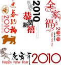 Chinese New Year decoration elements Stock Photo