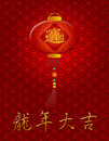 Chinese New Year Dragon Lantern Scales Background Stock Photo