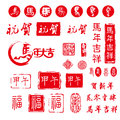 Chinese new year element the horse happy Royalty Free Stock Photos