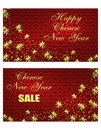 Chinese New Year. Flyer, business cards, invitations to the sale. Stylized copper, bronze stars on a red background