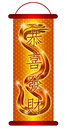 Chinese New Year Golden Snake Scroll Background Stock Photos