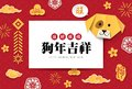 2018 Chinese new year greeting card design with origami dog.