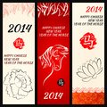 Chinese new year of the horse banners set vector illustration layered for easy manipulation and custom coloring and flower Royalty Free Stock Photography