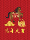 Chinese new year horse with good luck text calligraphy on basket and bringing in weath on saddle and gold bars fish Royalty Free Stock Photography