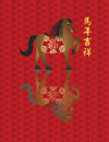 Chinese new year horse with good luck text reflection calligraphy and bringing in weath on saddle fish scale pattern Stock Photo