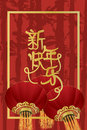 Chinese New Year lantern vertical frame Royalty Free Stock Photo
