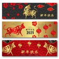 Chinese New Year 2021 of the Ox, Set Oriental Cards, Translation Happy New Year Royalty Free Stock Photo