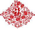 Chinese New year paper-cut Stock Images