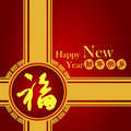 Chinese new year poster Stock Photography