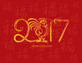 Chinese New Year Rooster Ink Brush Red Background Royalty Free Stock Photo