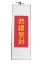 Chinese New Year Scroll Royalty Free Stock Photography