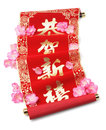 Chinese new year scroll with festive greetings and plum blossom happy and prosperous Royalty Free Stock Photo