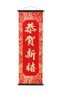 Chinese new year scroll with festive greetings on white Royalty Free Stock Photos
