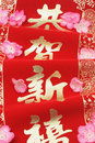 Chinese new year scroll and greetings with festive plum blossom happy prosperous Royalty Free Stock Photo