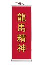 Chinese new year scroll on white background Royalty Free Stock Images