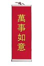 Chinese new year scroll on white background Royalty Free Stock Photos