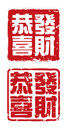 Chinese New Year Seals Stock Images