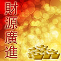 Chinese New Year Symbols with Blurred Background Royalty Free Stock Image