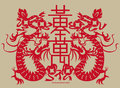 Chinese paper-cutting twins dragons with a Chinese charm inscription Royalty Free Stock Photo