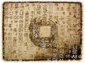 Chinese paper wrapper Royalty Free Stock Image