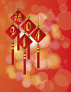 Chinese plaques with prosperity symbol illust new year and text and blurred bokeh background illustration Stock Image