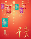 Chinese prosperity an illustration of decorative colorful lanterns at new year with fireworks and a character in gold on a red Stock Photo