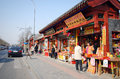 Chinese shops, Beijing, China. Royalty Free Stock Photo