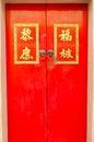Chinese shrine door Royalty Free Stock Photo