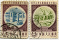 Chinese stamp Royalty Free Stock Images