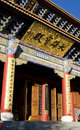 Chinese temple entrance Royalty Free Stock Images