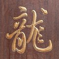 Chinese Woodcut calligraphy Royalty Free Stock Photo