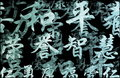 Chinese Writing Calligraphy Background Royalty Free Stock Images