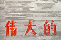 Chinese writing old warehouse ceiling says great man Royalty Free Stock Photography