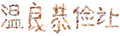 The chinese written language cobblestone composed of characters Stock Image