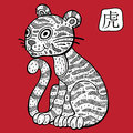 Chinese zodiac animal astrological sign tiger vector illustration Stock Image