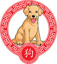 Chinese zodiac animal dog a vector image of a inside a style circlular ornament drawn in cartoon style this vector is very Stock Photography