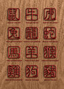12 Chinese Zodiac Animals Wood Signs Royalty Free Stock Photo