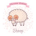 Chinese zodiac sheep vector illustration in my portfolio there are other animals of the series Stock Photo