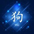 Chinese Zodiac Sign Dog Royalty Free Stock Photo
