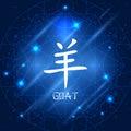 Chinese Zodiac Sign Goat Royalty Free Stock Photo