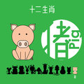 Chinese zodiac sign pig with Chinese character `pig`