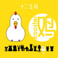 Chinese zodiac sign rooster with Chinese character `rooster`