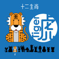 Chinese zodiac sign tiger with Chinese character `tiger`