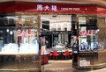 Chow tai fook in hong kong located popcorn tseung kwan o is a famous jewellery and watches retailer Stock Photography