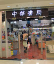 Chung hwa book store in metro city plaza located tseung kwan o hong kong is the largest retailers Stock Photos