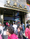 Chungking mansions march hong kong the entrance to the the feature a bustling international electronics mall Royalty Free Stock Photo