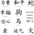 Classic Chinese ink painted symbols set 1. Royalty Free Stock Photo